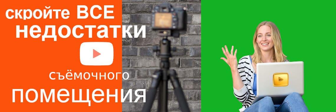 Green-screen-hromakej